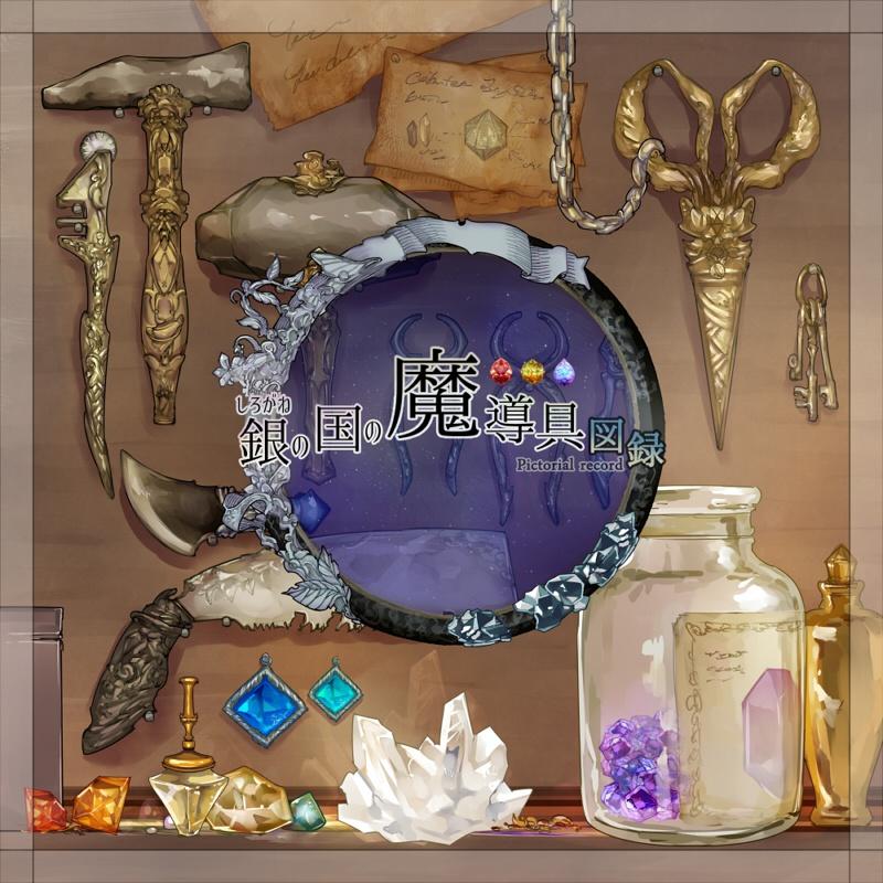 銀の国の魔導具図録