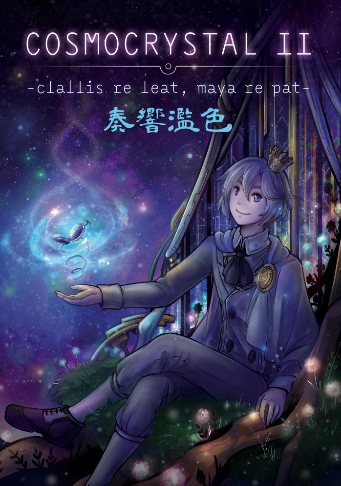 COSMOCRYSTAL II ~ clalliss re leat, maya re pat - 奏響濫色