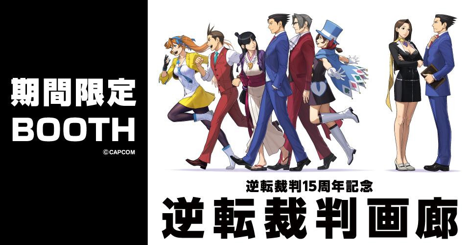 逆転裁判15周年記念「逆転裁判画廊」期間限定BOOTH
