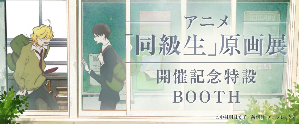 アニメ「同級生」原画展開催記念特設BOOTH