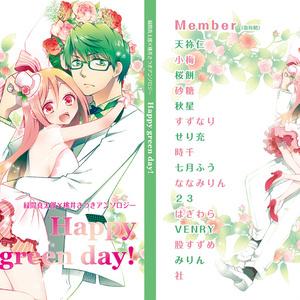緑桃アンソロジー『Happy green day!』