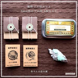 鯨野ゴム印セット [飛行船公社]