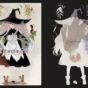 沈黙の森の魔女