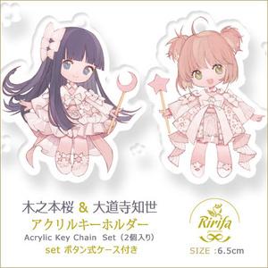 「桜と知世」 アクリルキーホルダー(2個入りSETケース付き)
