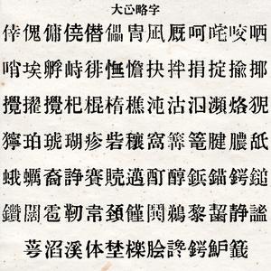 大正略字フォント