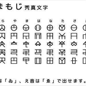 ホツマ文字
