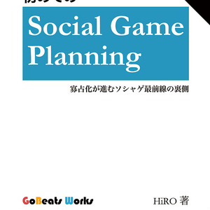 初めてのソーシャルゲームプランニング【第2版】