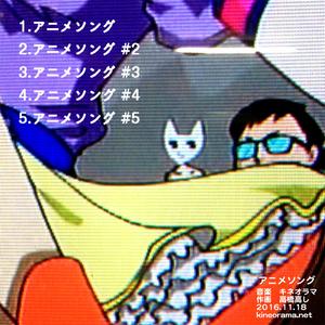 アニメソング