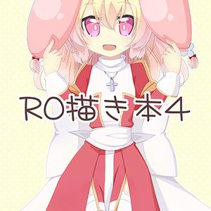 RO描き本4