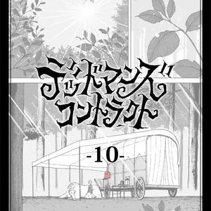 デッドマンズ・コントラクト -10-