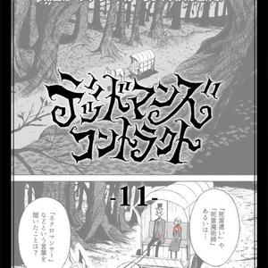 デッドマンズ・コントラクト -11-