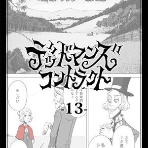 デッドマンズ・コントラクト -13-