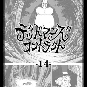 デッドマンズ・コントラクト -14-