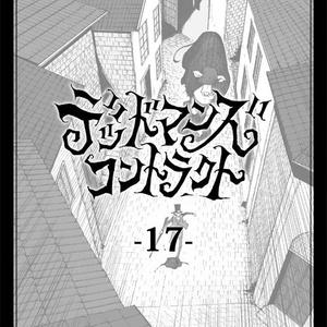 デッドマンズ・コントラクト -17-