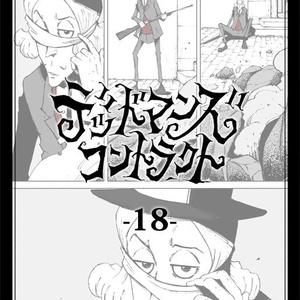 デッドマンズ・コントラクト -18-