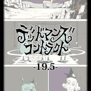 デッドマンズ・コントラクト -19.5-