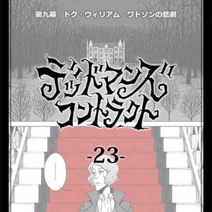 デッドマンズ・コントラクト -23-