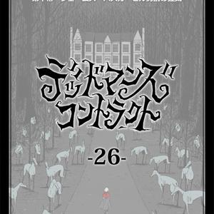 デッドマンズ・コントラクト -26-