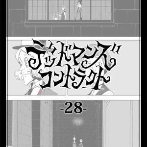 デッドマンズ・コントラクト -28-