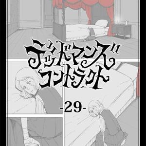 デッドマンズ・コントラクト -29-