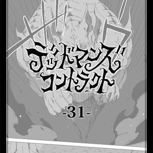デッドマンズ・コントラクト -31-