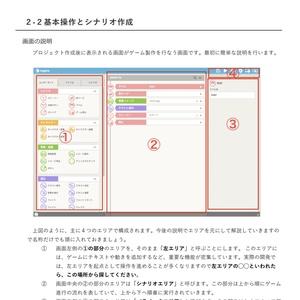 ティラノビルダー公式ガイドブック (最新V170に対応)
