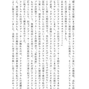 鷹富士茄子の話をしましょう♪電子書籍版