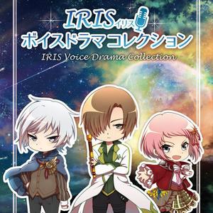 IRIS ボイスドラマコレクション DL版