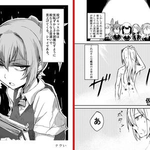 俺の不知火合同(書籍)
