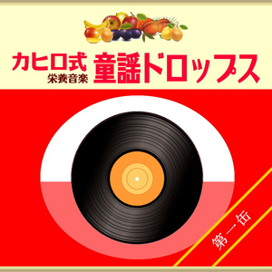 「童謡ドロップス 第一缶」8/10リリース