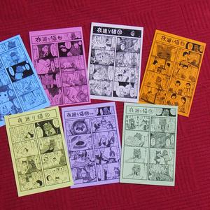 夜廻り猫ポストカード・人気ストーリー7枚セット