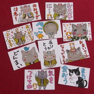 夜廻り猫ポストカードセットA