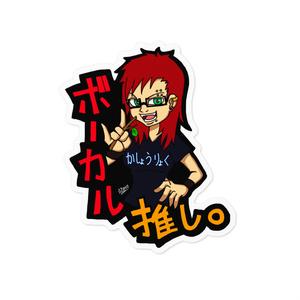 【オリジナル】推しパートステッカー Vo.