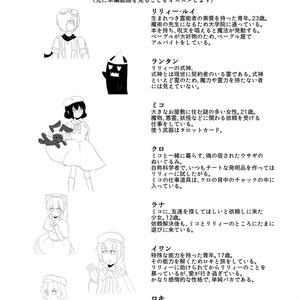 スピリットスペル~呪われた俺の青春~(DL版)