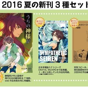 【セット】C90新刊3種セット