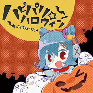 ハピパリ☆ハロウィン DL版