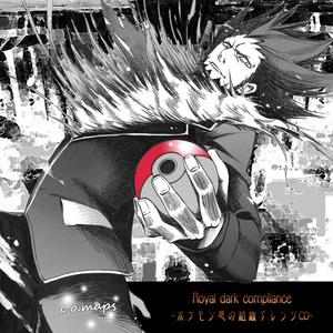 Royal dark compliance -ポケモン悪の組織アレンジCD-