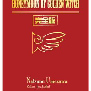Honeymoon of golden witch 完全版
