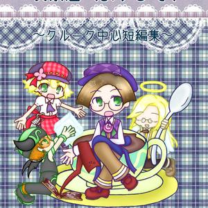 【小説】喫茶店へようこそ!