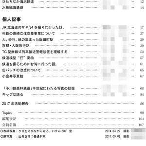 マイロネフ67 【2017新刊 C93頒布】