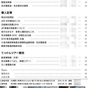 マイロネフ66 【2016年既刊 C91頒布】