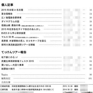 マイロネフ65 【2015年既刊】
