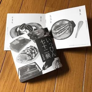 いっぴん七十二候 モノクロ水彩イラスト集
