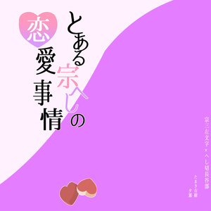 【コピー本】とある宗へしの恋愛事情