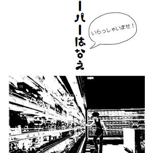 【文庫サイズ】スーパーはなえ