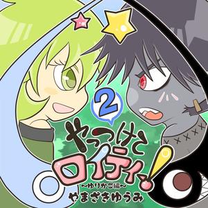 【フルカラー漫画】やっつけてロイティー(2)