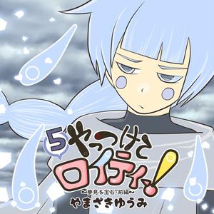 【フルカラー漫画】やっつけてロイティー(5)