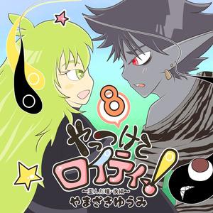 【フルカラー漫画】やっつけてロイティー(8)