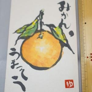 水彩手描き原画◆みかん。うまそう◆ポストカード