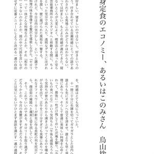 ミリオンライブ!食事小説アンソロジー